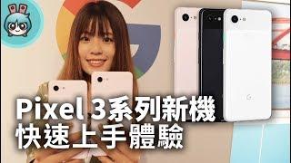 『 Google Pixel 3 系列新機 』來了!中文語音助理同步上線等重點功能快速解析