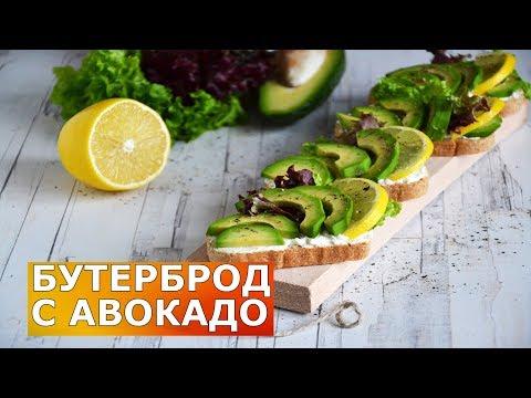 Бутерброд с авокадо и сыром 🍔Как приготовить авокадо на праздничный стол и на завтрак Быстро вкусно