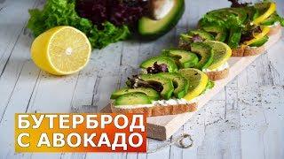 Бутерброд с авокадо и сыром Как приготовить авокадо на праздничный стол и на завтрак Быстро вкусно