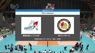 2018-19V.LEAGUE 第25戦 堺ブレイザーズvs豊田合成トレフェルサ ハイライト(2019年2月17日)
