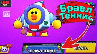 Бравл Теннис! Новости Лайна Brawl Stars