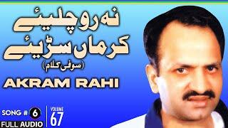 Na Ro Chaliye Saif-Ul-Malook Akram Rahi.mp3
