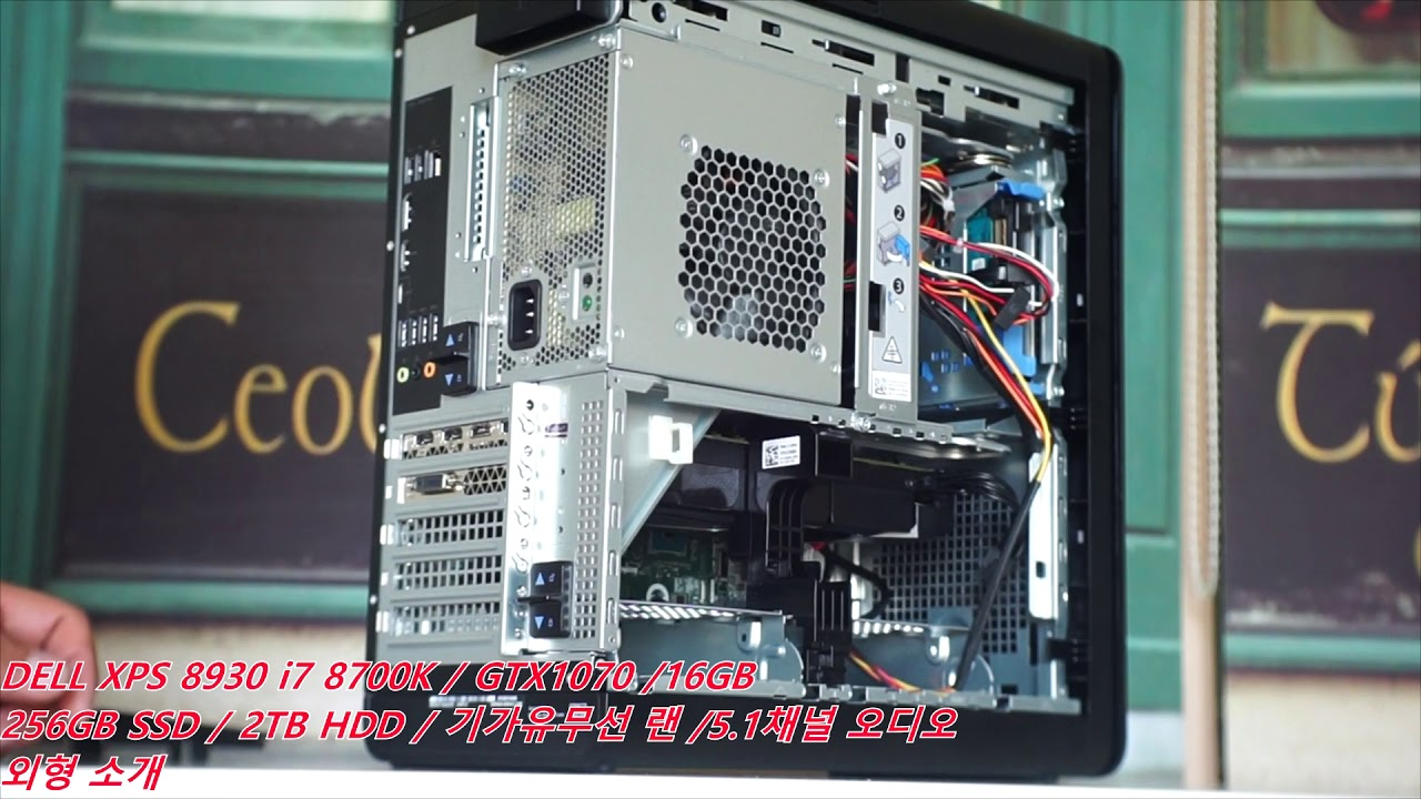 회원리뷰 - 고스펙 i7 8700K GTX1070 DELL XPS 8930