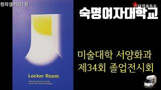 [스타작품특송]숙명여자대학교  미술대학 서양화과 34회…