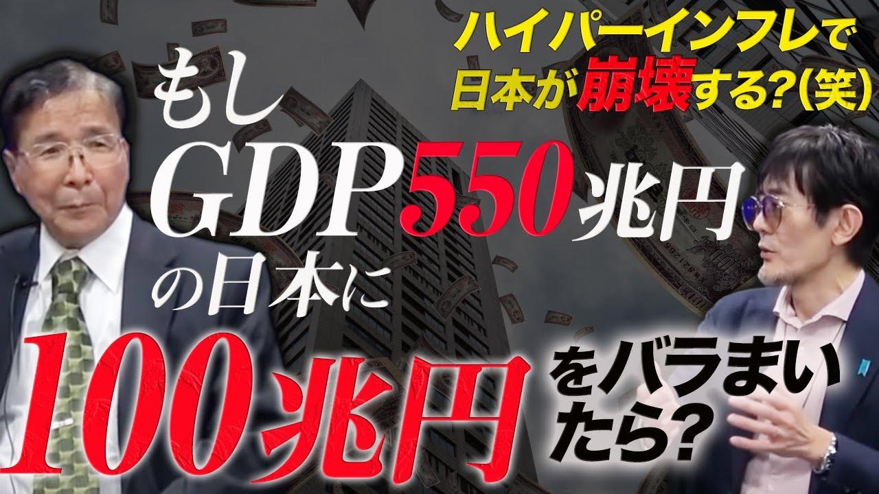 【ダイジェスト】ハイパーインフレで日本が崩壊する?もし、GDP550兆円の日本に100兆円をばらまいたら?(小野盛司X三橋貴明)