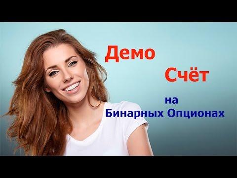 ✫✫✫ Смотрите Бинарные Опционы Демо Счет Без Регистрации