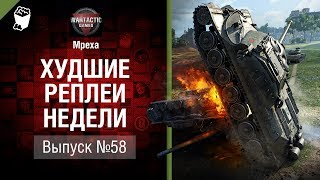 Пихты и елки - ХРН №58 - от Mpexa [World of Tanks]