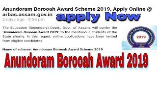 anundoram-borooah-award-2019-award-scheme-2019-for-75-above-student