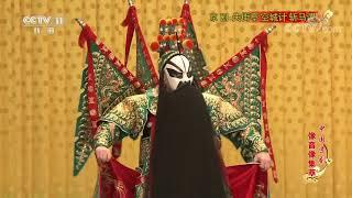 《中国京剧像音像集萃》 20200109 京剧《失街亭·空城计·斩马谡》| CCTV戏曲