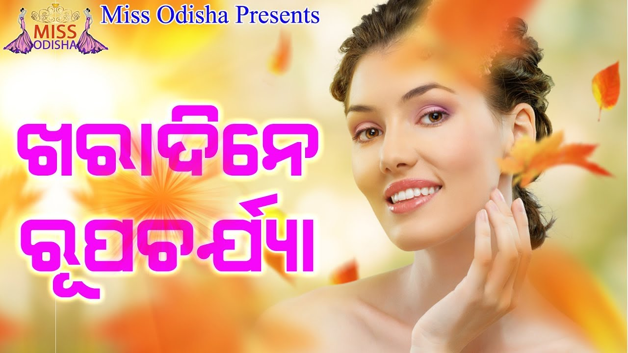 Kharadine Rupacharjya  Odia Beauty Tips  Sangeeta  Miss Odisha