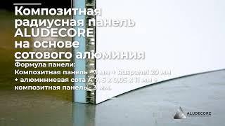 Радиусная алюминиевая сотовая панель ALUDECORE производство ООО «ПВК ФОРУС-ПРОМ».