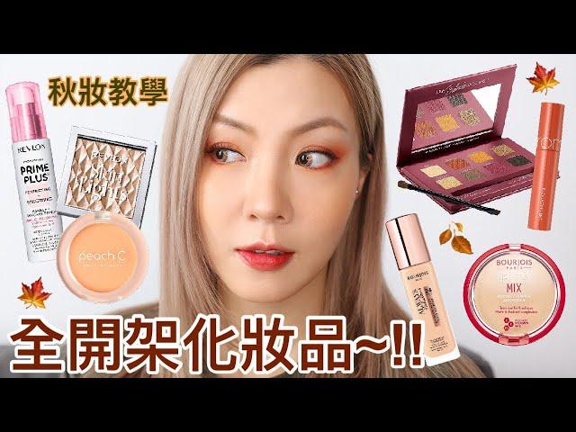 [開架好物] 平價化妝品也可化出彩色秋妝 | HIDDIE T