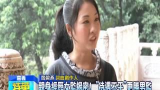 20141113中天新聞 親身經歷女監揭密! 「待遇不平」更勝男監 thumbnail