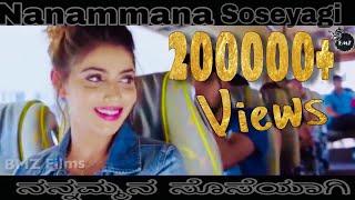Nanammana  Soseyagi Full Song | ನನ್ನಮ್ಮನ ಸೊಸೆಯಾಗಿ | New 2019 Kannada song