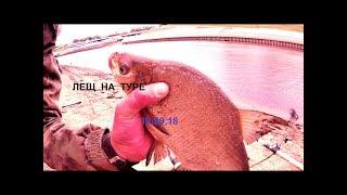 Рыбалка!Ловля на телефидер, донку.18 09 18 Тура