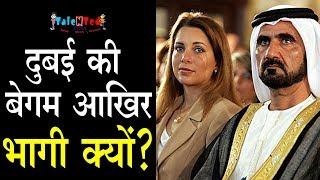 दुबई की रानी फरार, 271 करोड़ रुपये लेकर UAE से भागीं   Dubai Prime Minister Wife Kion   TNT News