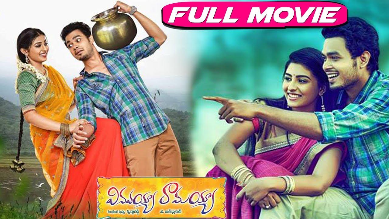 Vinavayya Ramayya Latest Full Length Movie