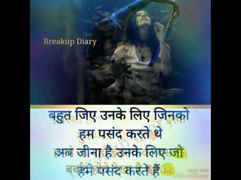 Breakup Diary shayari