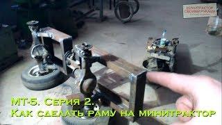 МТ-5. Серия 2. Как сделать раму на минитрактор (из уголка) (#ЕвгенийПермяков_КСК)