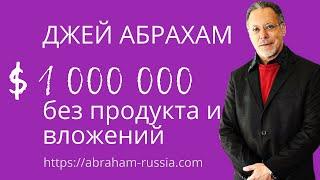 Миллион долларов без знаний, денег и продукта. За год.