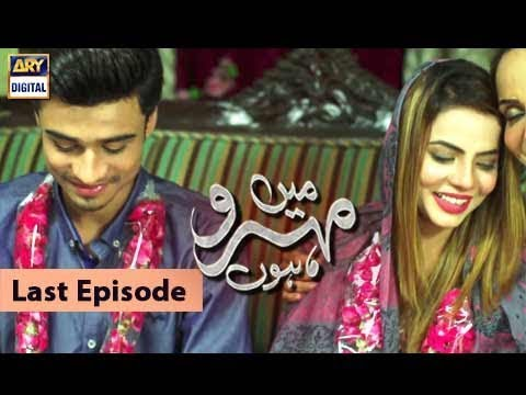 Mein Mehru Hoon Last Episode - 28th September 2017 - ARY Digital Drama