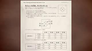 MUCC逹瑯がDEZERTのSORA坊と完全爆弾解除マニュアルを初プレイ!!