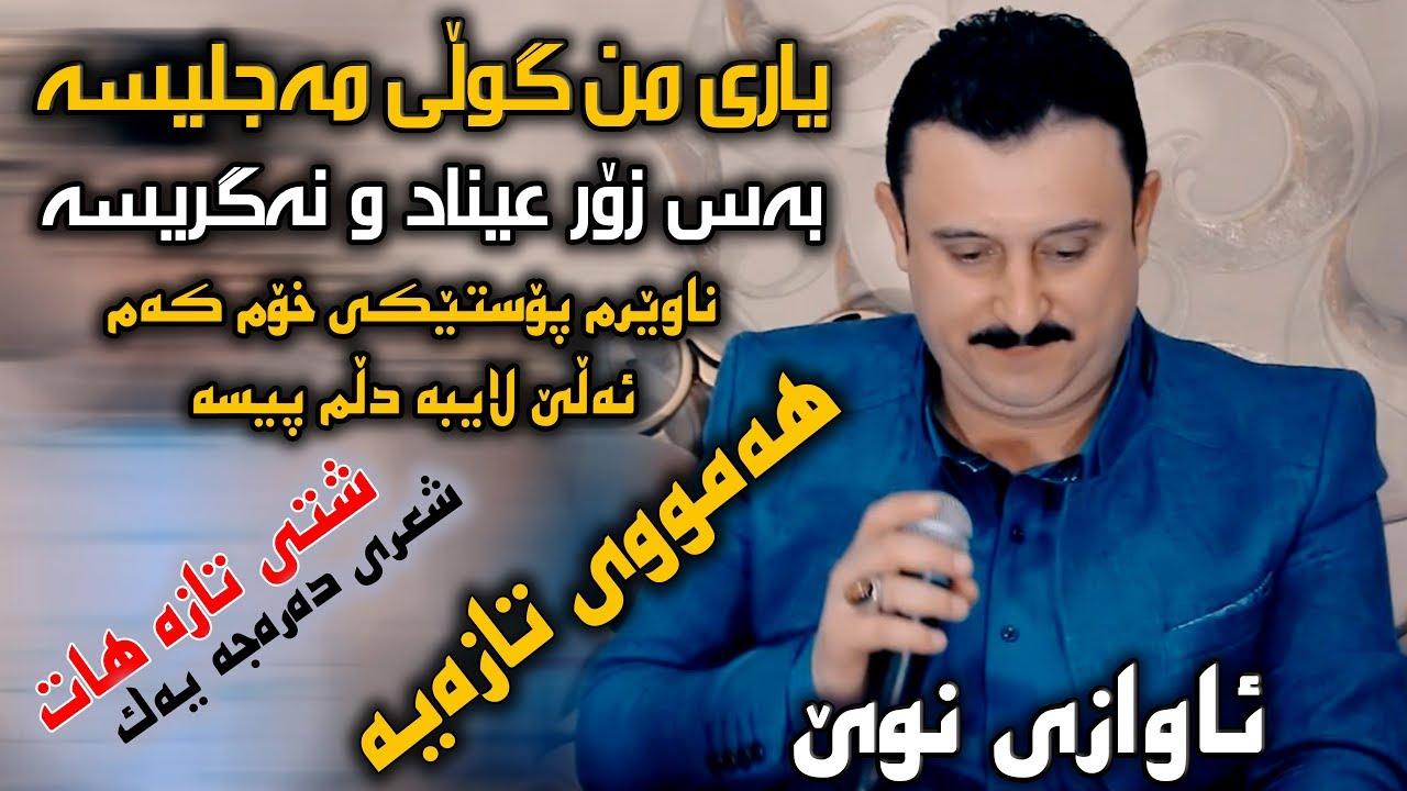 Karwan Xabati (Yare Mn Gwli Majlisa) Danishtni Ahmad jamal qaiwani - ARO