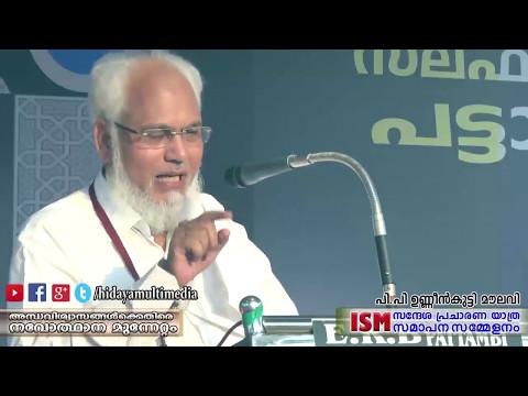 ISM സന്ദേശപ്രചാരണ യാത്ര സമാപന സമ്മേളനം | പി  പി ഉണ്ണീൻകുട്ടി  മൗലവി  | പട്ടാമ്പി