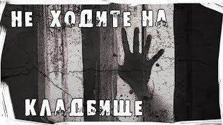 Страшные истории на ночь. Не ходите ночью на кладбище.