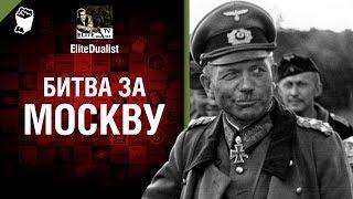 Битва за Москву - от EliteDualist Tv [World of Tanks]