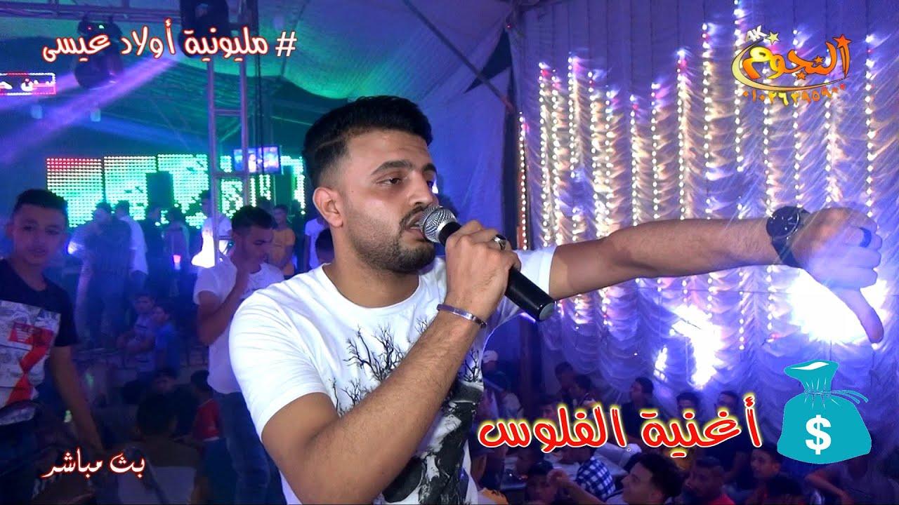 مزيكا وعبسلام أغنية الفلوس 2020   شركة النجوم 01026395900