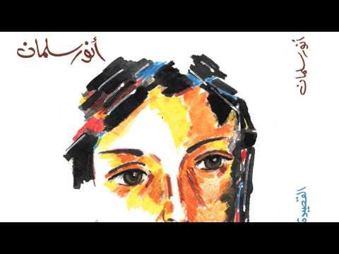 مقابلة مع الشاعر انور سلمان على اذاعة لبنان Anwar Salman- Lebanon Radio