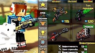 Новое Оружие + Мини Игры Pixel Gun 3D Let's play - KokaPlay - Пиксель Ган 3Д