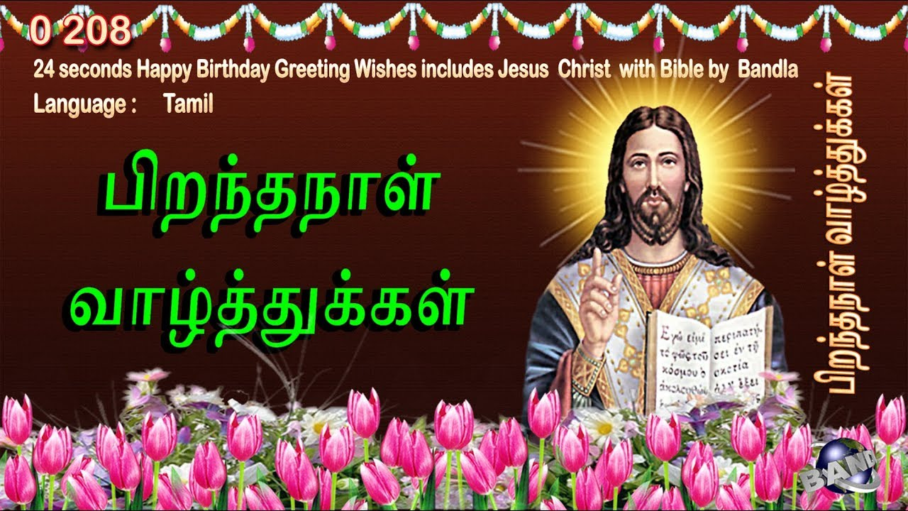 0 208 Tamil Happy Birthday Greeting Wishes Includes Jesus Christ With Bible By Bandla