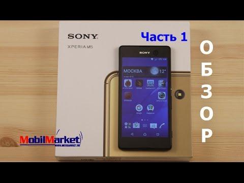 сони цена фото отзывы xperia смартфон м5