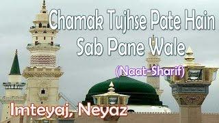 Chamak Tujhse Pate Hain Sab Pane Wale ☪☪ Imteyaj Neyaz ☪☪ New Naat Sharif [HD]