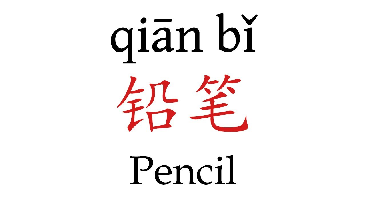 How To Say Pencil 铅笔 In Mandarin Chinese