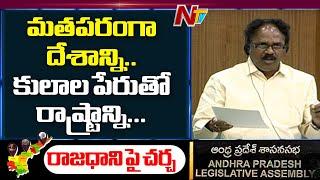 Vasupalli Ganesh Speech In Assembly Over AP Capital Issue | NTV