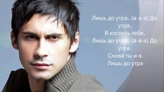 Download Dan Balan - Лишь до утра (lyrics) Mp3 and Videos