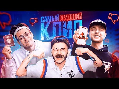 Егор Крид ft. Джарахов & Buster - Самый худший трек