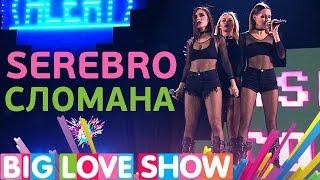 Download SEREBRO - Сломана [Big Love Show 2017] Mp3 and Videos