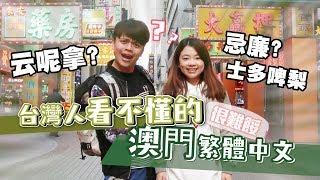 連台灣人都看不懂的繁體中文!澳門中文太有趣了!【蔡阿嘎Life】