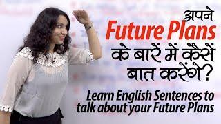 English Speaking Practice - अपने Future Plans के बारे में कैसे बताएँगे? Learn English with Michelle.