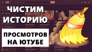 Как очистить историю в YouTube | История просмотров YouTube