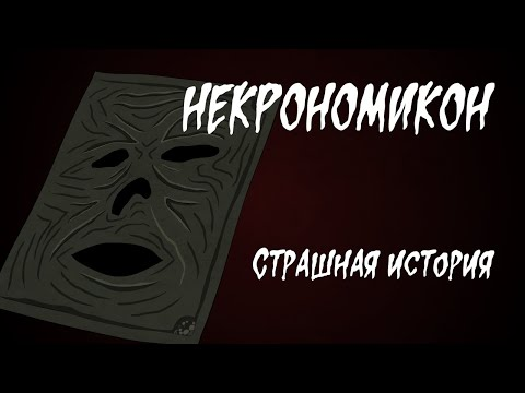 Некрономикон. Страшная история (Анимация)