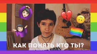 ЛГБТ (то чему вас не научат в школе)