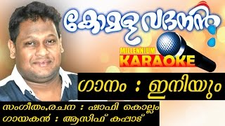 Iniyum Vilikaruthe Karaoke With Lyrics | Malayalam Album Song Karaoke With Lyrics