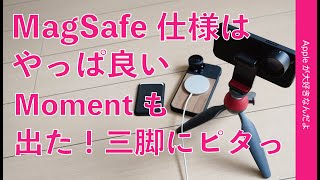 外付レンズのMomentもマグネットケース発売!iPhone 12 miniに望遠と魚眼・三脚やジンバル装着も簡単なMagSafe仕様が良い!