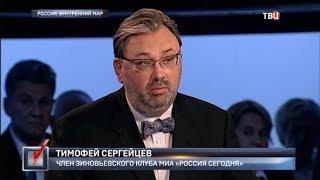 Россия: внутренний мир. Право голоса