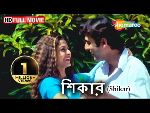 Shikar {HD}- Superhit Bengali Film - Amitava - Rajesh - Koel Mallick - June Malia